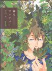 Natsuyuki Rendezvous #01