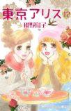 Tokyo Alice #12