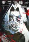 Tokyo Ghoul - Re #03