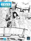 Nathan Never Annozero #01 - Giorni Oscuri (Ed. Variant)
