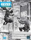 Nathan Never Annozero #04 - Agenti Alfa (Ed. Variant)